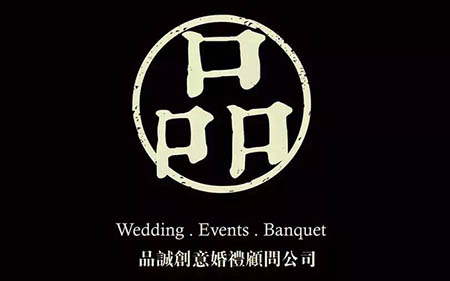 品诚创意婚礼(南京)