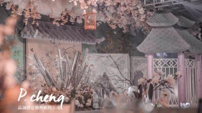 《浅花迷莹》主题婚礼
