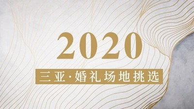 2020三亚婚礼场地挑选指南全新发布!