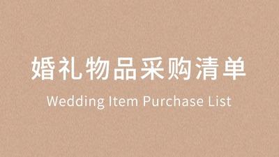 超详细的婚礼物品采购清单,照着这个买买买,你的婚礼一定不会落东西啦