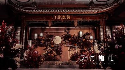 南京颐和芥子园新中式婚礼