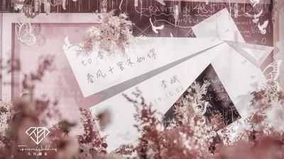校园爱情主题婚礼:春风十里不如你