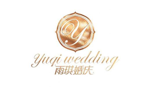 雨琪婚礼(南京)