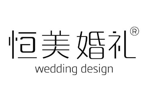 恒美婚礼(南京)