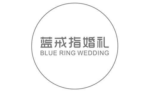 蓝戒指婚礼定制(成都)