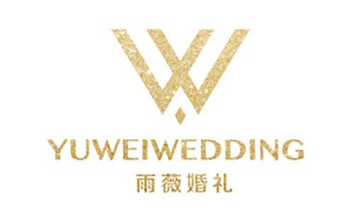 雨薇婚礼策划(杭州)