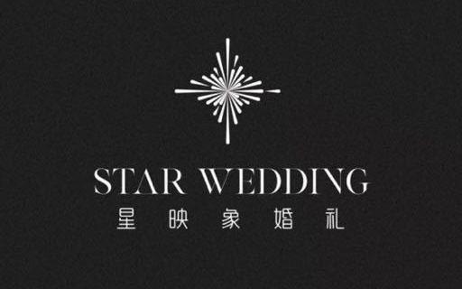星映象婚礼(嘉兴)