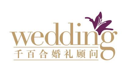 千百合婚礼顾问(杭州)