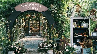 霍格沃茨开学季,9¾站台再现奇异魔法,一场属于哈迷的婚礼