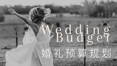 一份可以直接拿来用的婚礼预算规划清单,建议收藏!