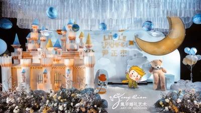 仙童星语,小王子的百日宴