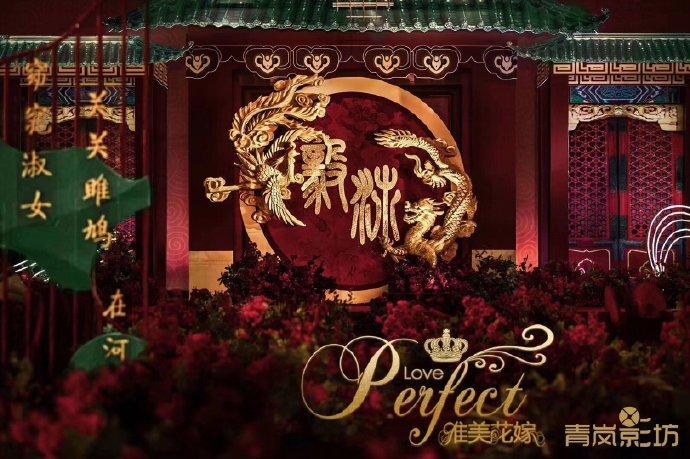 红绿撞色中式婚礼