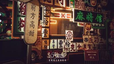 甜汤港腔!黄金时代的香港赌片,复古港式婚礼