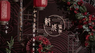 诗意中式主题婚礼