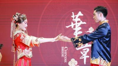 中国式婚礼秀|以泰山之重,诺「华·章」之仪