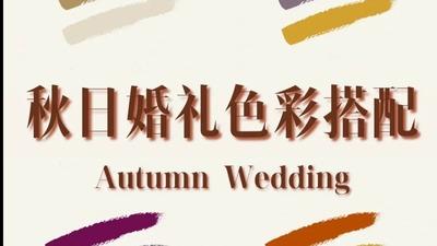 秋日婚礼色彩搭配,为你的秋色系婚礼添砖加瓦