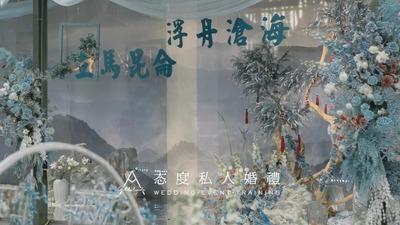 以中式山水画卷为载体,一场坐拥家国情怀的新中式婚礼