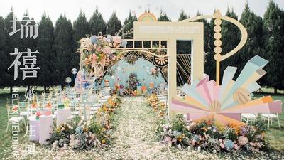 五光十色且充满了童趣的游乐园主题婚礼