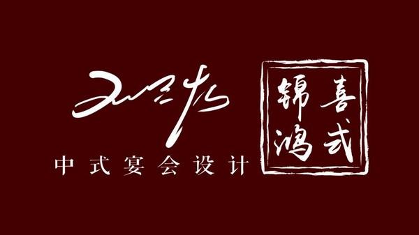 锦鸿中式婚礼(重庆)
