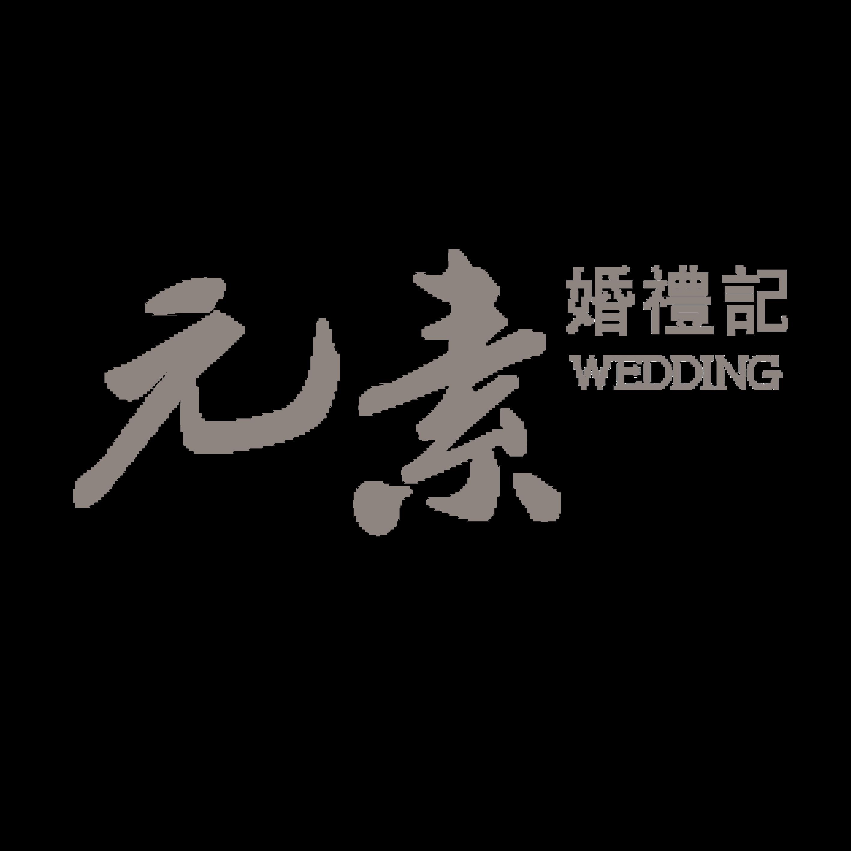元素婚礼记(南昌)