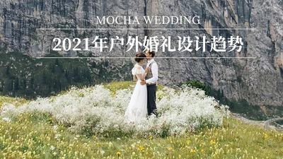 2021年户外婚礼设计趋势