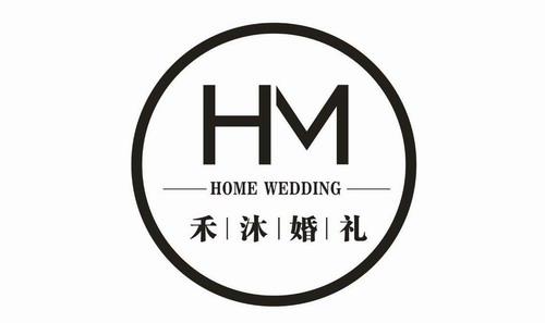 禾沐婚礼策划(南阳)