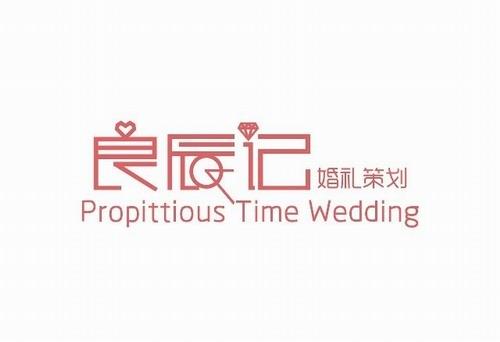良辰记婚礼定制(三明)