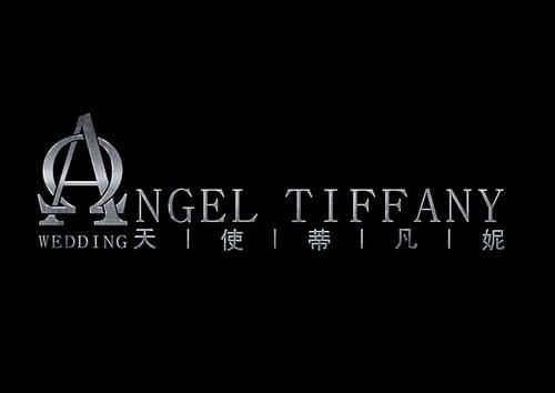 天使蒂凡妮婚礼(嘉兴)