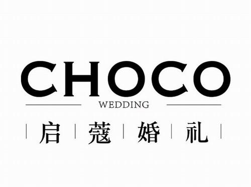 CHOCO启蔻婚礼(成都)