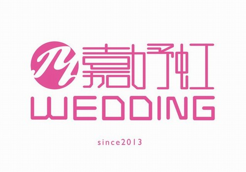 嘉妤虹婚礼(北京)