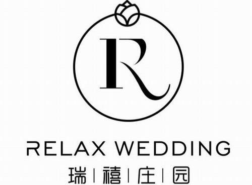 瑞禧婚礼庄园(北京)