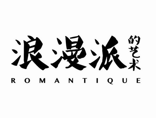浪漫派的艺术婚礼策划(上海)