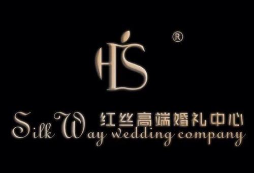 红丝高端婚礼中心(上海)