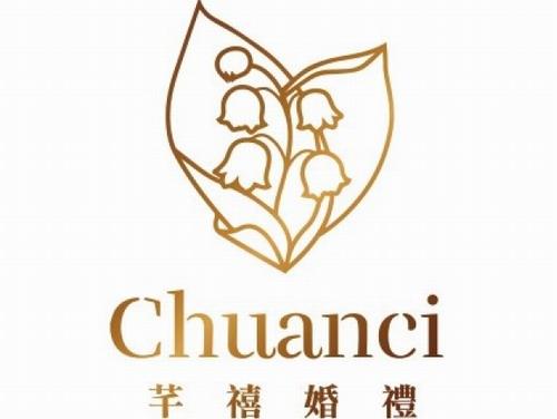 芊禧婚礼Chuanci(广州)