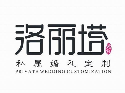 洛丽塔私属婚礼定制(中山)