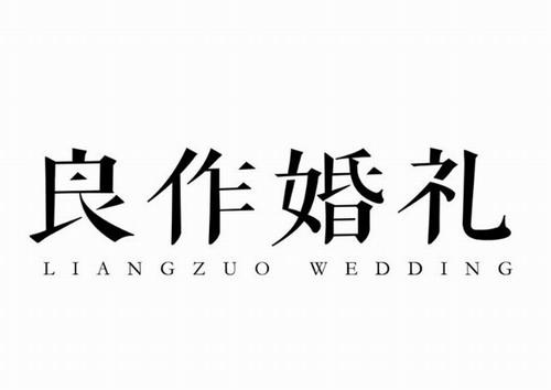 良作婚礼(邯郸)