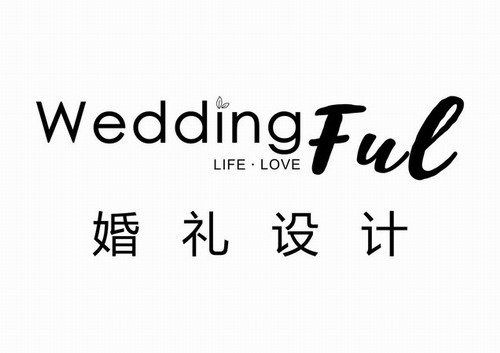 WeddingFul婚礼设计(武汉)