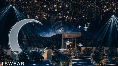 跨越光年的距离奔赴一场唯美浪漫的星空主题婚礼