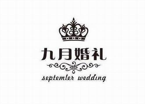 九月婚礼(邯郸)