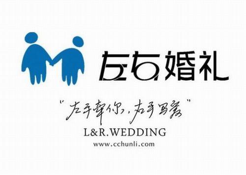 左右婚礼(长春)
