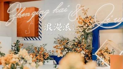 克莱因蓝+爱马仕橙撞色系婚礼